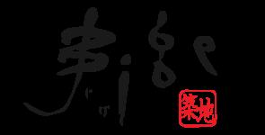 備長炭火焼 Jige(じげ)